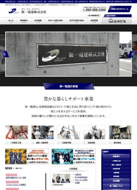 第一電建株式会社様ホームページ制作実績