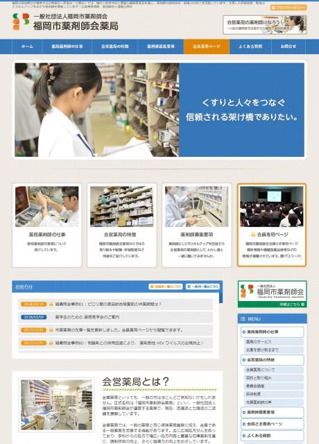 福岡市薬剤師会薬局様ホームページ制作実績(福岡市)
