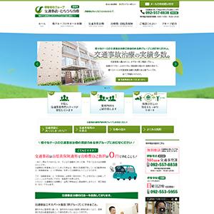 堺整骨院グループ交通事故治療専門ホームページ制作実績