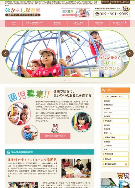 なかよし保育園様ホームページ制作実績(福岡市東区)