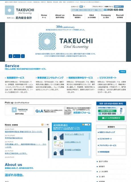 税理士法人武内総合会計様ホームページ制作実績