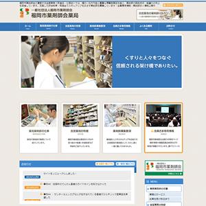 福岡市薬剤師会薬局様ホームページ制作実績