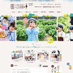 国分幼稚園様ホームページ制作実績