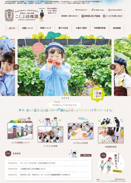 国分幼稚園様ホームページ制作実績(福岡県久留米市)