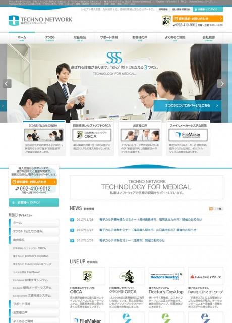 株式会社テクノネットワーク様ホームページ制作実績(福岡市東区)