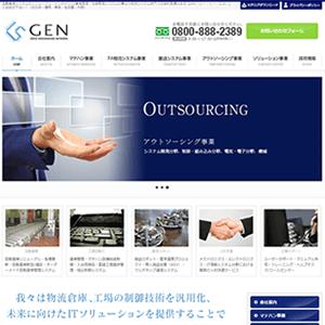 株式会社ジー・イー・エヌ(GEN)様ホームページ制作実績