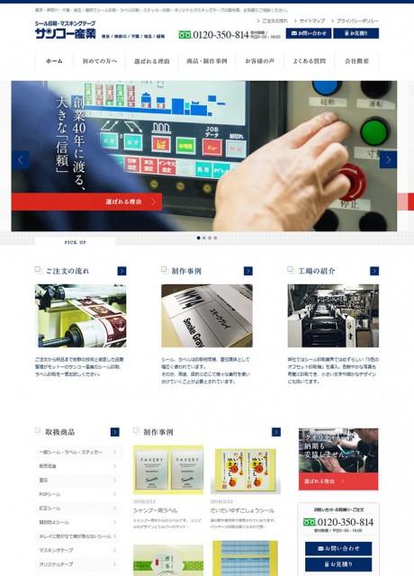 サンコー産業様ホームページ制作実績(福岡市南区)