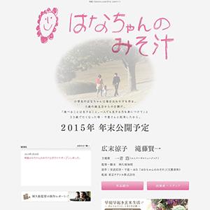 映画『はなちゃんのみそ汁』公式ティザーサイト制作実績
