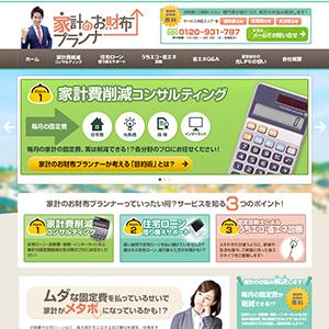 「家計のお財布プランナー」様のホームページを制作いたしました。
