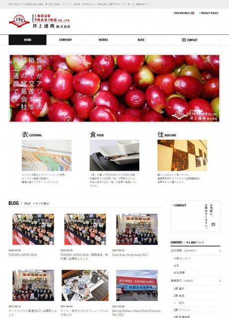 井上通商株式会社様ホームページ制作実績(福岡市早良区)