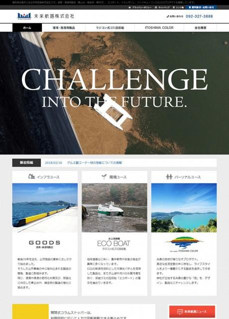 未来航路株式会社様ホームページ制作実績(福岡県糸島市)