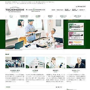 月星商事株式会社様コーポレートサイトを制作いたしました。