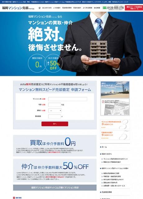 福岡マンション売却ドットコム様ホームページ制作実績
