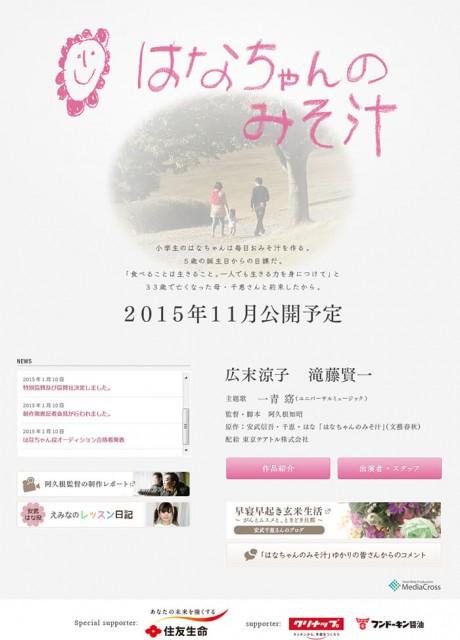 映画『はなちゃんのみそ汁』公式ティザーサイト制作実績(全国)