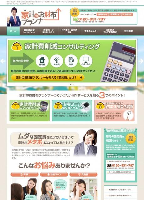 「家計のお財布プランナー」様のホームページを制作いたしました。(福岡・北九州・佐賀・大分)