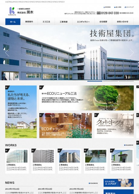 株式会社黒木様ホームページ制作実績(福岡市博多区)