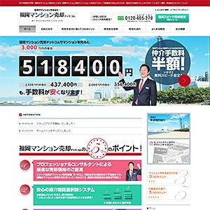 福岡マンション売却ドットコム様ホームページ制作