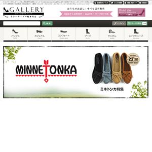 小さいサイズのレディース靴専門店Cinderella size GALLERY様通販サイト制作実績