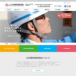 九州電気保安協会様採用特設サイト制作実績