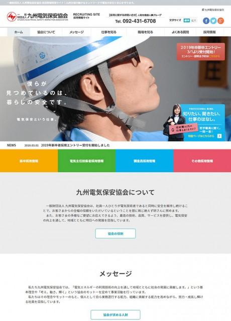 九州電気保安協会様採用特設サイト制作実績(九州全域)