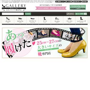 大きいサイズのレディース靴専門店Model size GALLERY様通販サイト制作実績