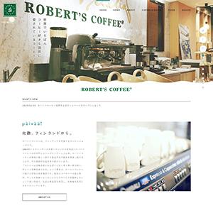 ロバーツコーヒー様ホームページ制作実績