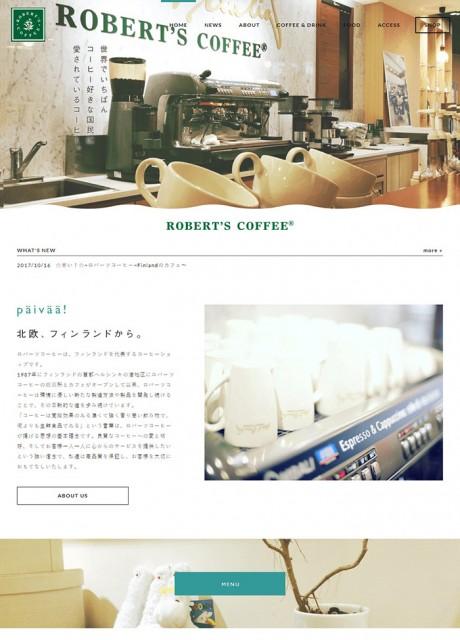 ロバーツコーヒー様ホームページ制作実績(福岡市中央区)