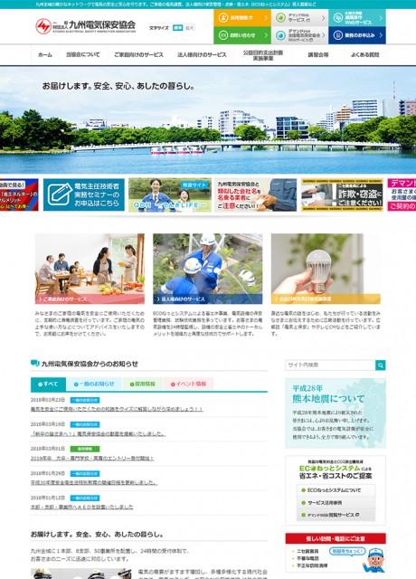 九州電気保安協会様ホームページ制作実績
