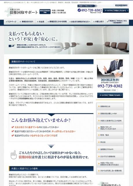 債権回収サポート様ホームページ制作実績(福岡を中心に九州全域)