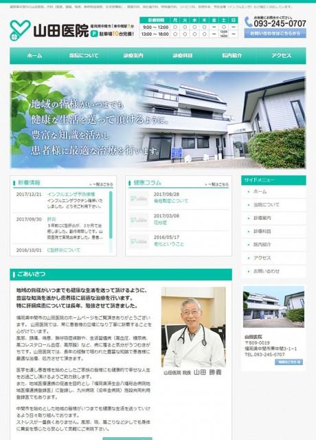 山田医院様ホームページ制作実績(福岡県中間市)