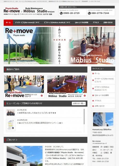 リムーブ/メビウススタジオ宮崎 様ホームページ制作実績