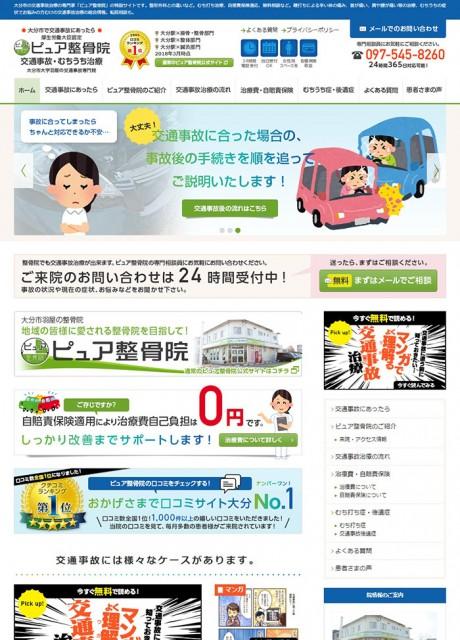 ピュア整骨院様 交通事故治療専門ホームページ制作実績(大分)
