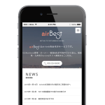 airBest株式会社様ホームページ制作実績