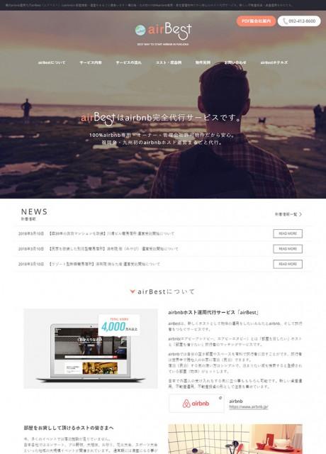 airBest株式会社様ホームページ制作実績(福岡県福岡市)