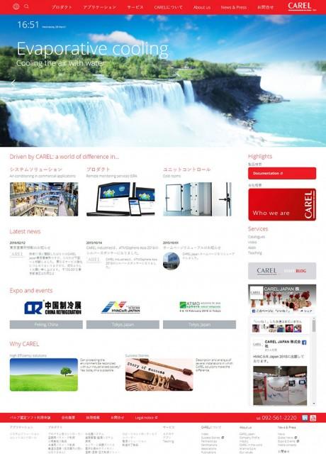 CAREL Japan株式会社様ホームページ制作実績(福岡市南区)