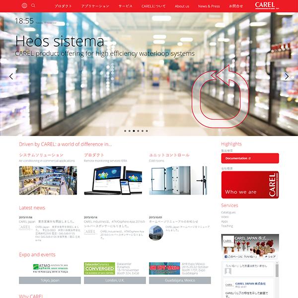 CAREL Japan株式会社様ホームページ制作実績