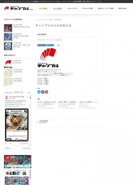 カードショップチャンプル様 ブログカスタマイズ実績(福岡市中央区)