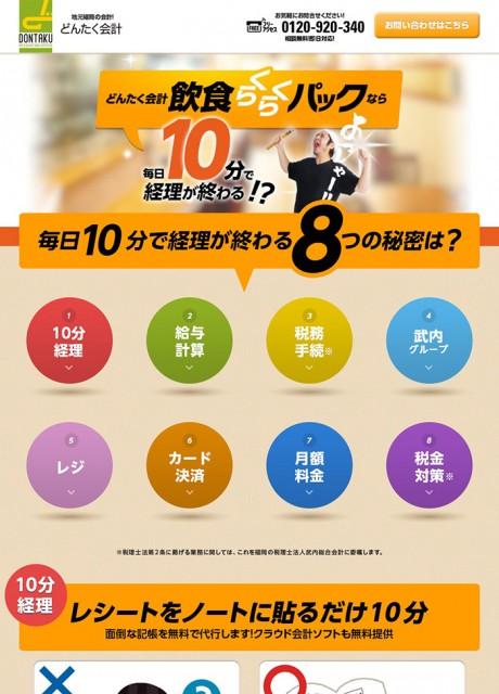 どんたく会計様飲食店向けランディングページ制作実績(福岡)
