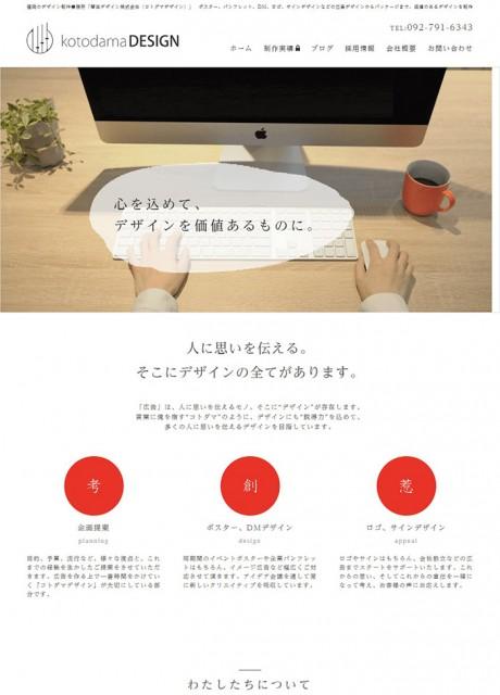 琴玉デザイン株式会社 様ホームページ制作実績(福岡市中央区)