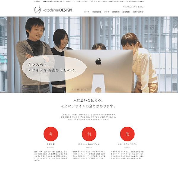 琴玉デザイン株式会社 様ホームページ制作実績