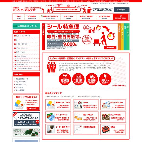 アトリエ・アルファ様(印刷オンライン注文)ホームページ制作実績