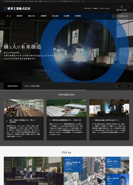 松井工業株式会社 様ホームページ制作実績(福岡県糟屋郡宇美町)