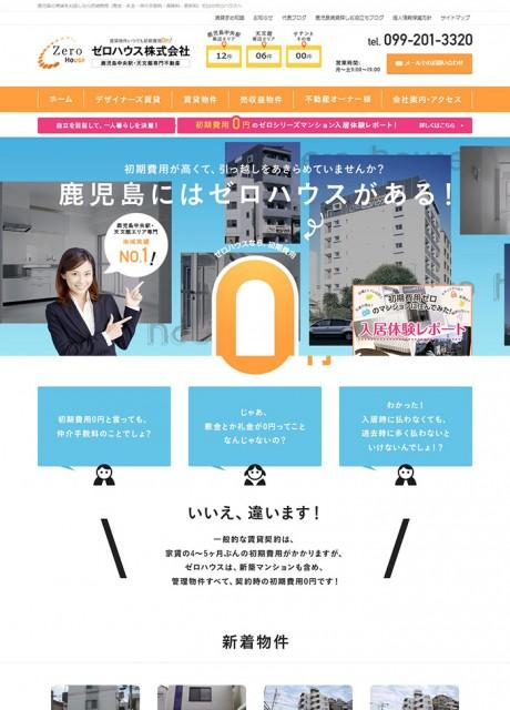 ゼロハウス株式会社様ホームページ制作実績(鹿児島県鹿児島市)