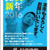 shinei_nenga2016