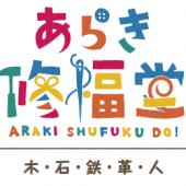 shufukudo_logo