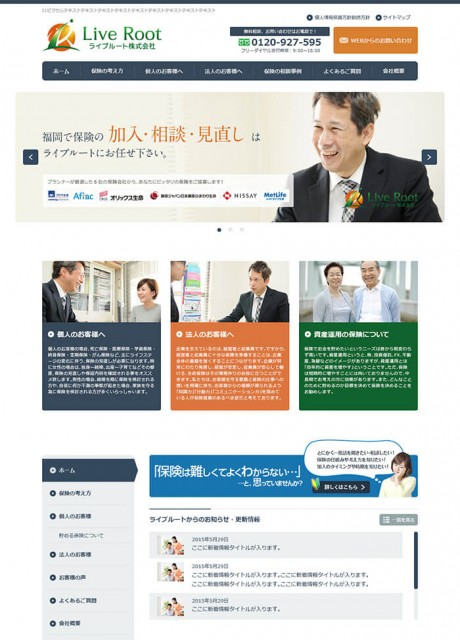 ライブルート株式会社 様ホームページ制作実績(福岡市南区)
