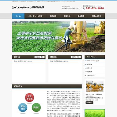 九州ベストドレーン協同組合様ホームページ制作実績