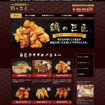 鶏の巨匠 様ホームページ制作実績
