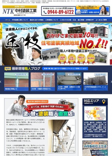 中村塗装工業様ホームページ制作実績(福岡県大川市)