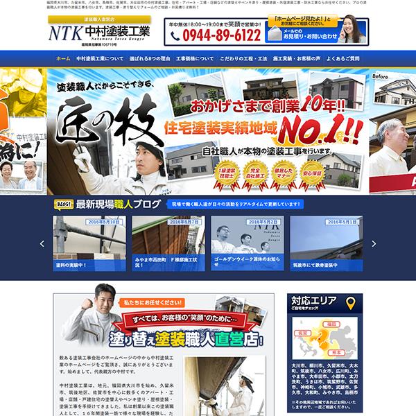 中村塗装工業様ホームページ制作実績